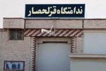 یک زندانی در زندان قزلحصار خودکشی کرد
