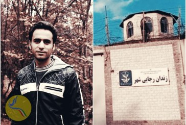 بهنام موسیوند به زندان رجایی شهر منتقل شد