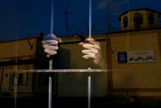 آغاز فصل سرما و محرومیت زندانیان در زندان رجاییشهر از امکانات گرمایشی