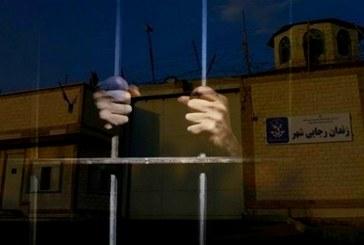 شرایط زندانیان سیاسی رجایی شهر علیرغم اعتراض آنان بهبود نیافته است