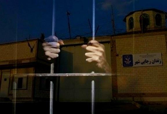 گزارشی از شرایط امنیتی و نامساعد زندانیان سیاسی و عقیدتی زندان رجاییشهر کرج