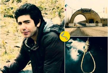 گزارشی از پرونده یکی از اعدام شدگان ندامتگاه مرکزی کرج