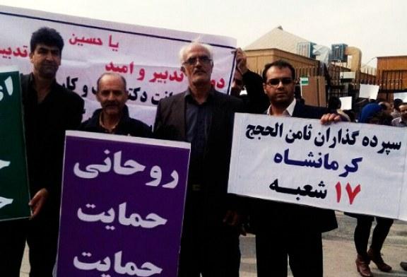تجمع سهامداران پدیده شاندیز،ثامن الحجج و پردیسبان مقابل مجلس