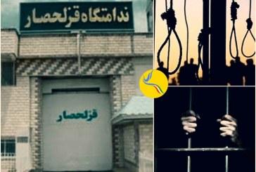 اجرای حکم اعدام یک زندانی در زندان قزلحصار