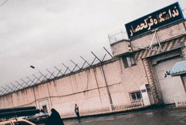 زندان مرکزی کرج؛ انتقال چهار زندانی به انفرادی جهت اجرای حکم اعدام