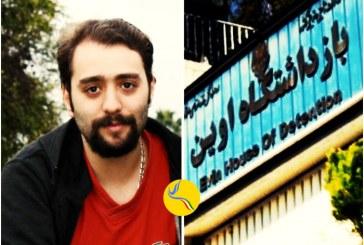 انتقال نوید کامران به بند هشت زندان اوین