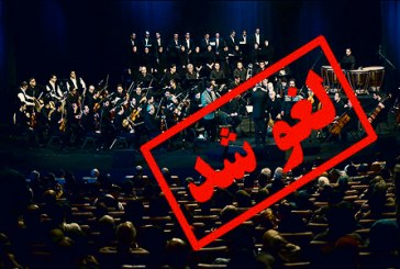 """حراست کنسرت گروه """"گذر"""" را به دلیل حضور زنان لغو کرد"""