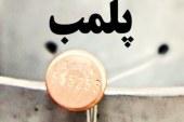 پلمب ۳۲ واحد صنفی پوشاک در تبریز