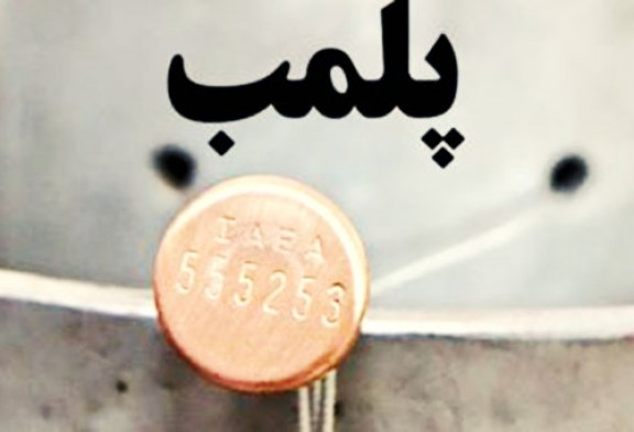 پلمب محل کسب دستکم ۱۱ شهروند بهایی در ارومیه