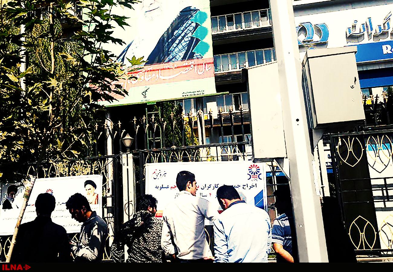 تجمع کارگران بیکارشده پتروشیمی جم مقابل وزارت کار