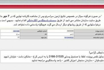 محرومیت ۱۲۹ شهروند بهائی از تحصیلات دانشگاهی