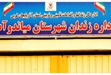 هشت زندانی بر اثر انفجار کپسول گاز در زندان میاندوآب زخمی شدند