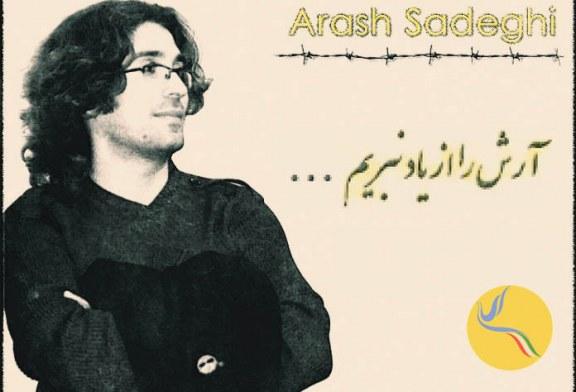 انتقال آرش صادقی به بیمارستان و بازگشت به زندان/ چهلمین روز از اعتصاب غذا
