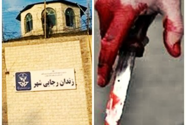 یک زندانی در زندان رجاییشهر به قتل رسید