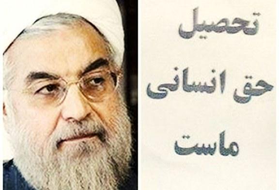 نامه گروهی از شهروندان بهایی محروم از حق تحصیل به حسن روحانی
