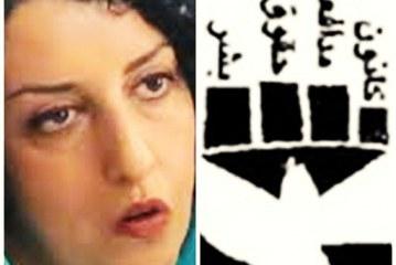 فراخوان کانون مدافعان حقوق بشر در اعلام همبستگی جهانی برای آزادی نرگس محمدی