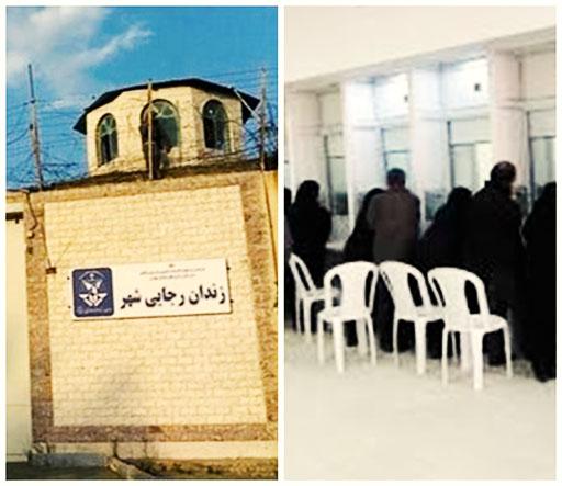 رجایی شهر؛ تداوم تبعیض و توهین به خانوادهها و کودکان زندانیان سنی مذهب در زمان ملاقات