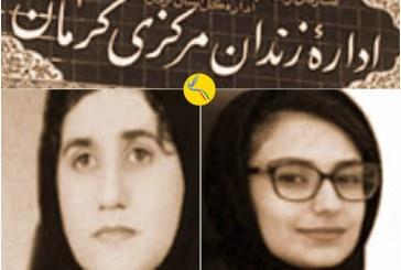 بازرسی و تفتیش سلول دو زندانی سیاسی در بند نسوان زندان کرمان