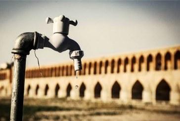 ابراز نگرانی در مورد تأمین آب آشامیدنی اصفهان