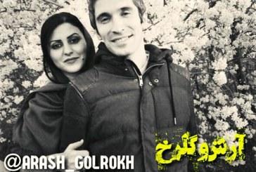 آغاز فعالیت کمپین مجازی «آرش و گلرخ» با هدف رسیدگی عادلانه به پرونده این زوج دربند