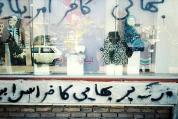 چهار ماه از پلمب محل کسب شهروندان بهایی در استان مازندران میگذرد؛ هیچکس پاسخگو نیست