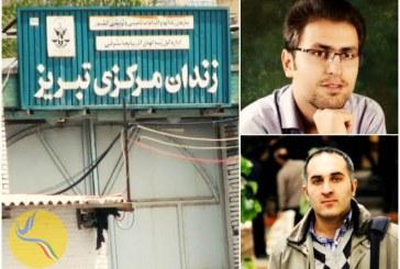 زندان تبریز؛ مخالفت با ملاقات دو فعال مدنی در اعتصاب غذا با خانواده