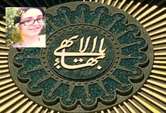 اخراج یک شهروند بهایی از دانشگاه یزد به دلایل اعتقادی
