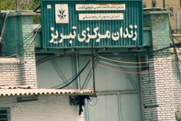 وضعیت حقوق بشر در زندان مرکزی تبریز