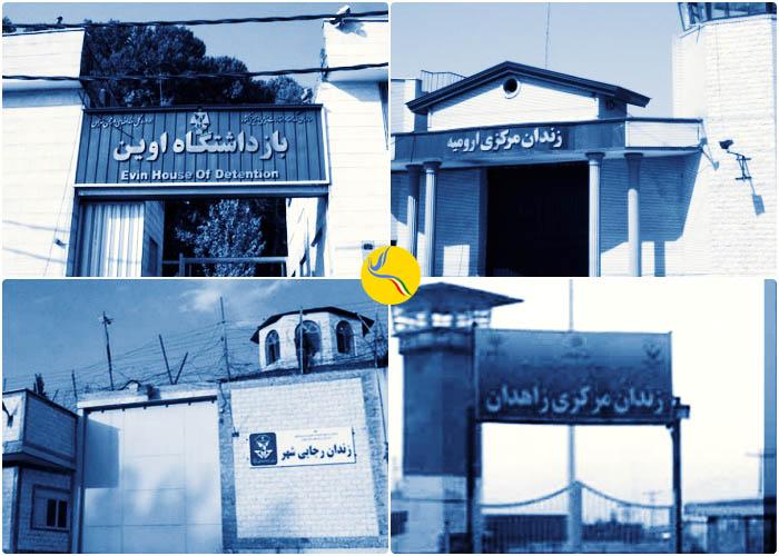 شروع فصل سرما؛ گزارشی از وضعیت نامساعد زندانها در مناطق مختلف کشور