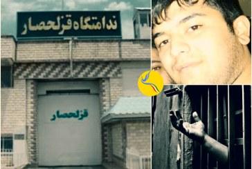 خودکشی یک زندانی جوان در زندان قزلحصار