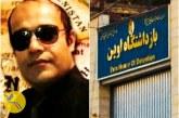 وحید صیادینصیری در آستانه شانزدهمین روز از اعتصاب غذا به سر میبرد