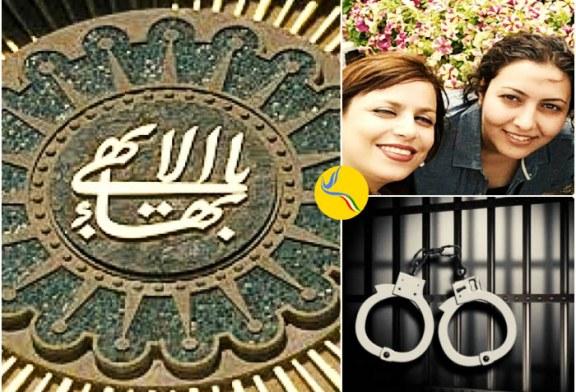سه شهروند بهایی در شیراز بازداشت شدند
