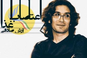 تداوم اعتصاب غذای آرش صادقی؛ وضعیت بحرانی این زندانی سیاسی در هفتادمین روز