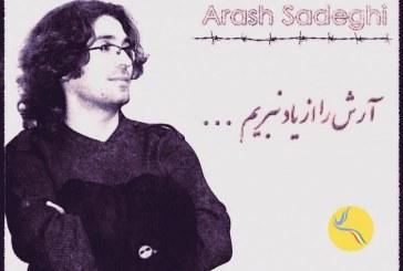 آرش صادقی؛ خونریزی روده و تنگی نفس پس از شش روز اعتصاب غذا و عدم واکنش مسئولین