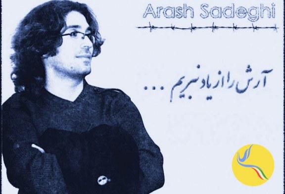 شرایط نامساعد آرش صادقی در زندان رجایی شهر؛ وضعیت وخیم جسمانی و محرومیت از حق درمان