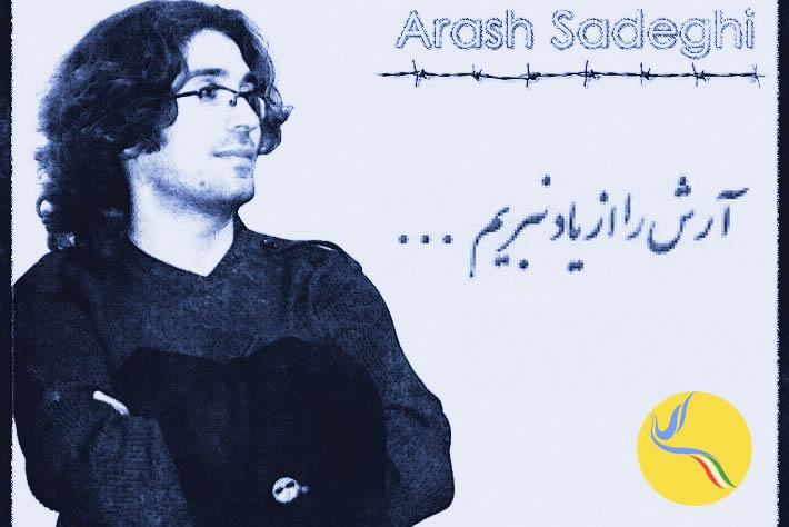 انتقال اورژانسی آرش صادقی به بیمارستان و بازگشت به زندان