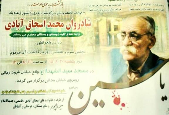 مرگ یک درویش گنابادى در زندان مرکزى تهران