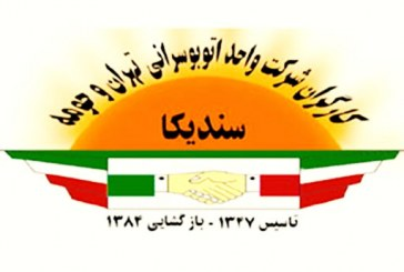 اعتراض رانندگان شرکت واحد در تهران؛ چراغ روشن و سرعت پایین