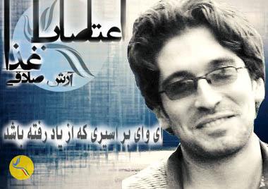 هشدار درخصوص وضعیت بحرانی آرش صادقی پس از پنجاه و دو روز اعتصاب غذا