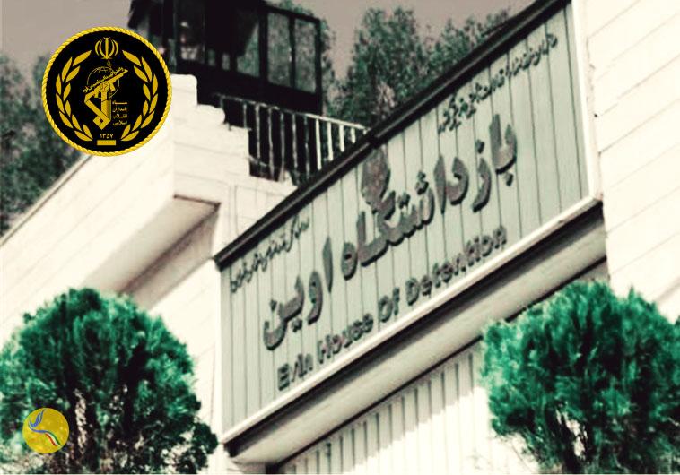 نگهداری شرمینه نادری در بند دو-الف زندان اوین