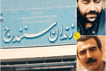 بلاتکلیفی دو برادر کردستانی در زندان سنندج