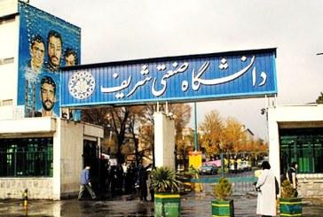 لغو دو سخنرانی به مناسبت روز دانشجو در دانشگاه شریف