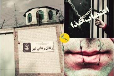 اعتصاب غذای دو زندانی در زندان رجایی شهر