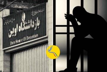 گزارشی از وضعیت سعید شریفینسب؛ حبس به دلیل شرکت در تظاهرات سراسری ۹۶