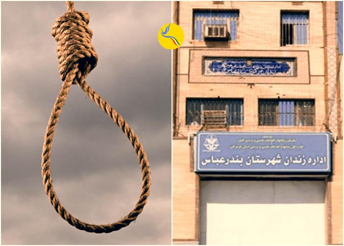 زندان بندر عباس؛ افزایش تعداد زندانیان اعدام شده در سحرگاه چهارشنبه