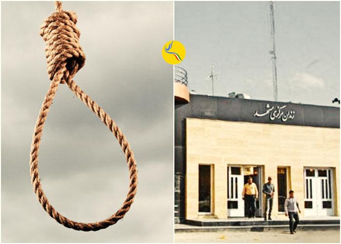 اعدام دو زندانی در زندان مشهد