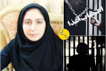 اعتصاب غذای لاوین کریمی در زندان همدان