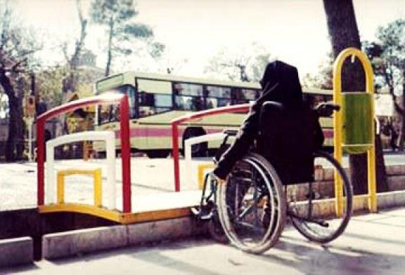 ۳۰۰ هزار معلول بیکار، کسری بودجه زیاد، امکانات کم، ضعف فرهنگسازی ؛ وضعیت نامناسب معلولان کشور