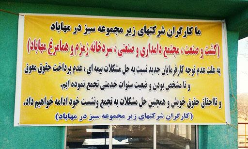 بیش از دو ماه تجمع کارگران مجتمع کشت و صنعت مهاباد/ مطالبات پرداخت نشد