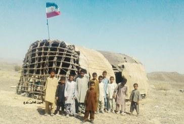 گزارشی از یک مدرسه کپری در سراوان